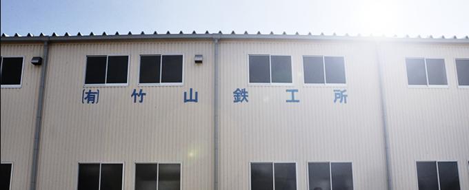 竹山鉄工所の写真