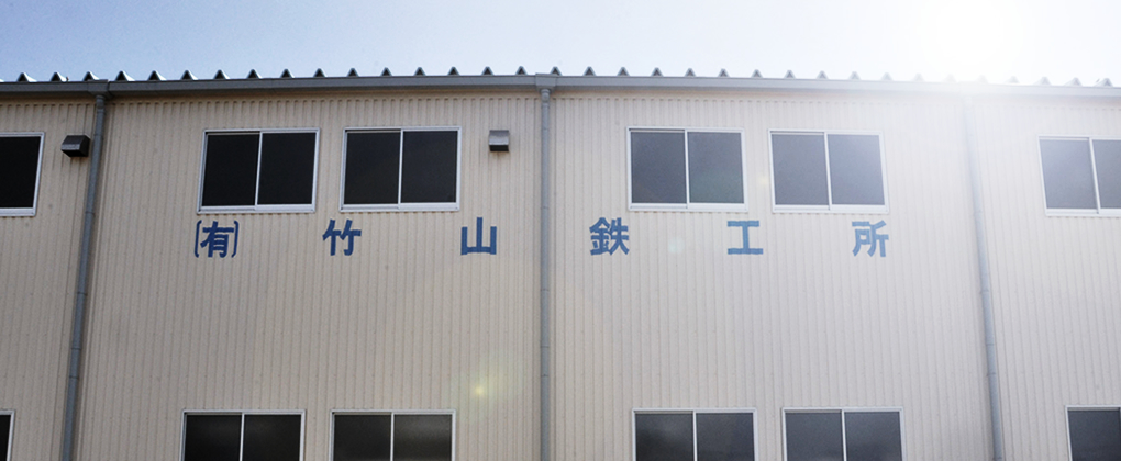 竹山鉄工所