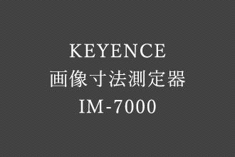 IM-7000