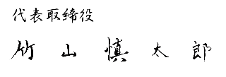 竹山 慎太郎
